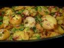 Жареная картошка По-Немецки
