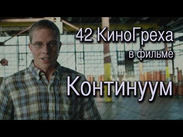 42 КиноГреха в фильме Континуум | KinoDro