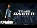 Tomb Raider Underworld Прохождение Кракен и Нифльхейм