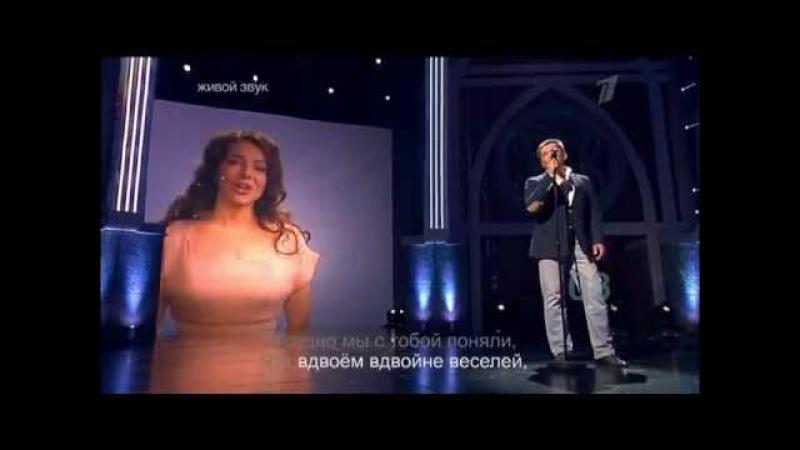 Николай Расторгуев и Екатерина Гусева Звёздочка моя ясная