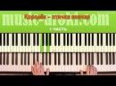 Королек птичка певчая. Урок игры на фортепиано.
