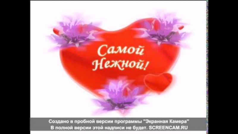 Просто красивая песня, для любимой девушки )