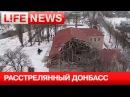 «Расстрелянный Донбасс» Донецк с высоты птичьего полета
