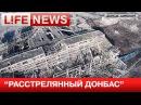 «Расстрелянный Донбасс» LifeNews публикует кадры из аэропорта Донецка