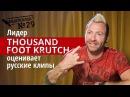 Фронтмен Thousand Foot Krutch смотрит русские клипы Видеосалон №29