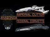 Elite: Dangerous. Anaconda vs Federal Corvette vs Imperial Cutter