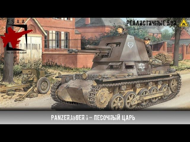 Panzerjäger I - War Thunder