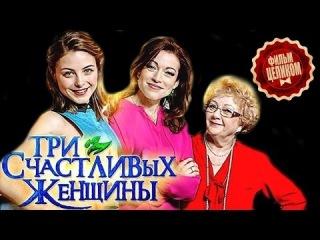 Три счастливых женщины (2015) - Комедия, Мелодрама - фильмы и сериалы онлайн бесплатно на Ютуб.