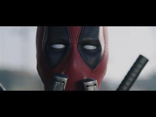 Дэдпул/ Deadpool (2016) Трейлер б/цензуры