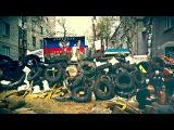 Новороссия - Несгибаемый Донбасс (клип)