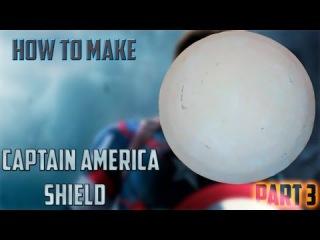 Как сделать щит Капитана Америки| 3 часть / How to make the shield of Captain America | Part 3