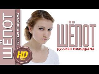 Шёпот (2015) смотреть онлайн в хорошем качестве HD720 [фильм-мелодрама, Россия]