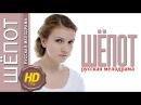 Шёпот 2015 смотреть онлайн в хорошем качестве HD720 фильм-мелодрама, Россия
