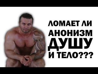 Ломает ли душу и тело АНОНИЗМ Денис Борисов