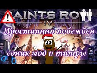 Saints Row 4 - Простатит побежден, соник мод и титры