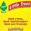 LITTLE TREES - легендарные освежители воздуха