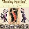 """Танцевальная вечеринка """"Roaring Twenties"""""""