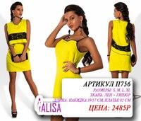 Женская Одежда Алиса Доставка