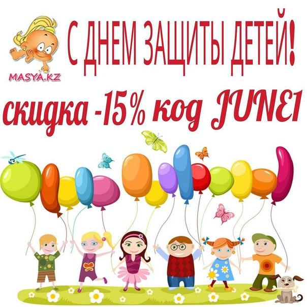 С Днем защиты детей! -15% на всё!