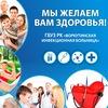 """ГБУЗ РК """"Воркутинская инфекционная больница"""""""