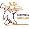 Доставка обедов в Москве