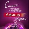 Афиша Курск | afisha-kursk.ru