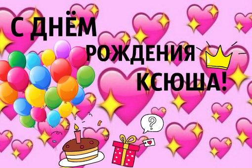 Прикольные поздравления с днем рожденья для ксюши