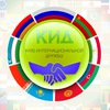 Клуб Интернациональной Дружбы при РТА СПб