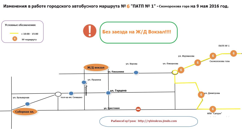Схема объезда. Автобус №6