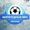 Волгоградская лига футбола