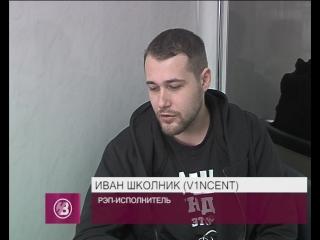 V1NCENT & СтанцияПоВстречной (ТНТ Волгодонск )