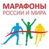 Марафоны России и мира - бег, вело, лыжные гонки