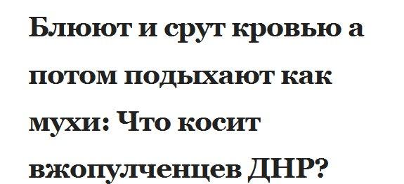 """""""Пришли бо́льшие воры, чем были. Они просто там ох#ели"""", - выступление боевика Дремова, после которого он был ликвидирован лидером луганских террористов Плотницким - Цензор.НЕТ 793"""