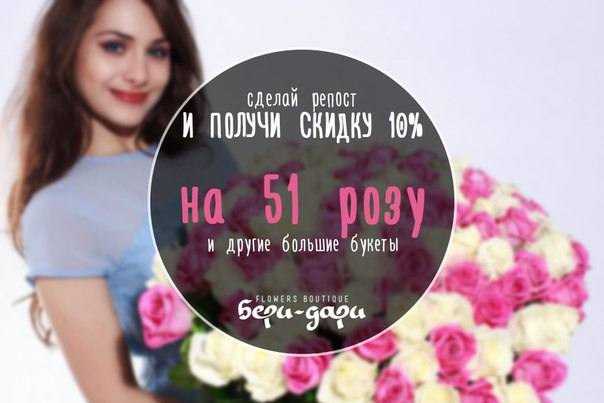 Заказ и доставка цветов по Минску и Беларуси