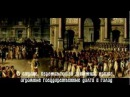 Французская Революция (French Revolution)
