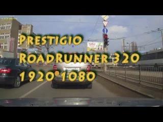 Видео с регистратора Prestigio RoadRunner 320. Часть - 2