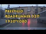 Видео с регистратора Prestigio RoadRunner 320. Часть - 1.