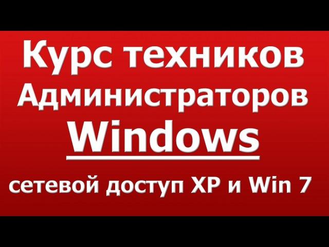 Общий сетевой доступ между XP и Win 7