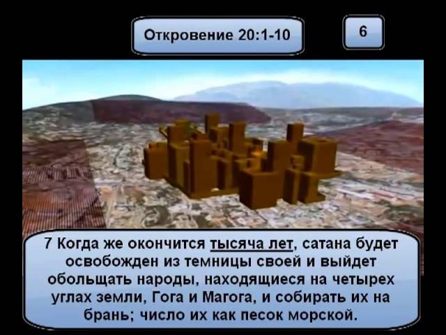 Тысячелетнее царство (eschatological.ru/)