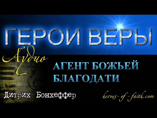 Агент Божьей Благодати Дитрих Бонхеффер