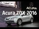 2016 Acura ZDX Обзор cars