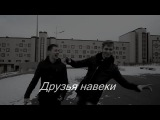 DELAROSA &amp TerOn - друзья навеки Official video HD.