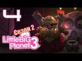 LittleBigPlanet 3: Сезон 2 - Кооператив - DLC Возвращение домой - Ночной полет [#4] PS4