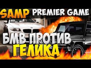БМВ против Гелендвагена! - Русский город (SAMP) #40