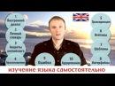 Методика изучения языка самостоятельно советы секреты 1 10