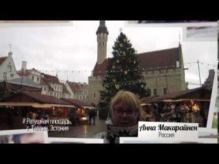 Селфи. Таллин, Эстония — Анна Макарайнен