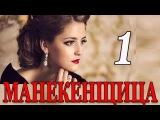 МАНЕКЕНЩИЦА 1 серия 2014 Мелодрама