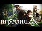 The Last of Us игрофильм