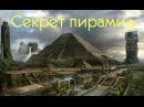 Найден ответ, кто на самом деле построил пирамиды!