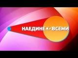 Наедине со всеми. Ирина Мирошниченко. Выпуск 21.05.2015